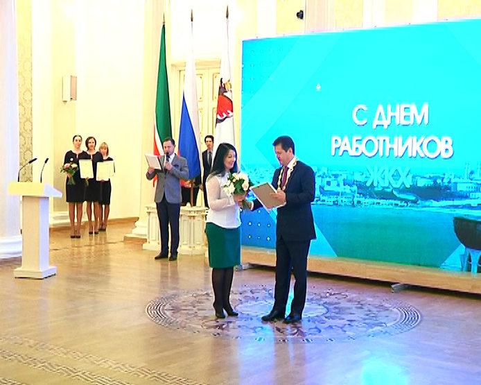 В Казанской ратуше наградили лучших представителей сферы ЖКХ, 15.03.2017