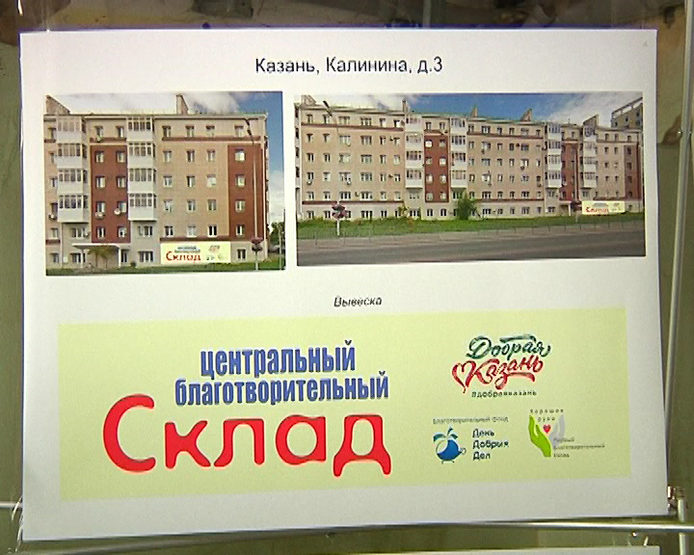The centralized charity warehouse will be opened on Kalinin Street in Kazan