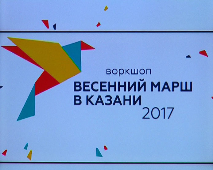 IT-Park in Kazan hosted a presentation of the Spring March projects