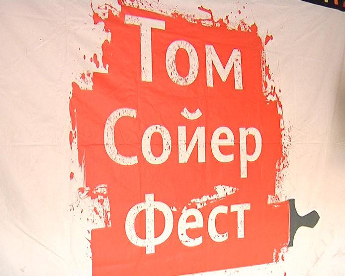 "The second season of the festival ""Tom Sawyer Fest"" ended in Kazan"