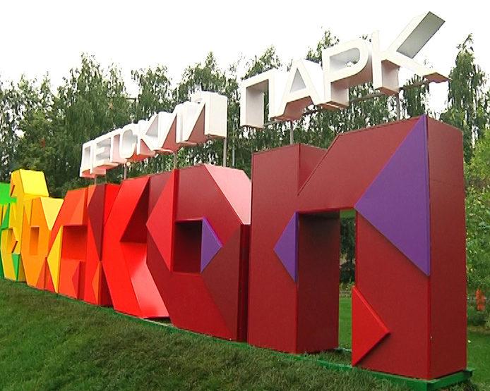 "The children's park ""Kaleidoscope"" opened in Kazan"
