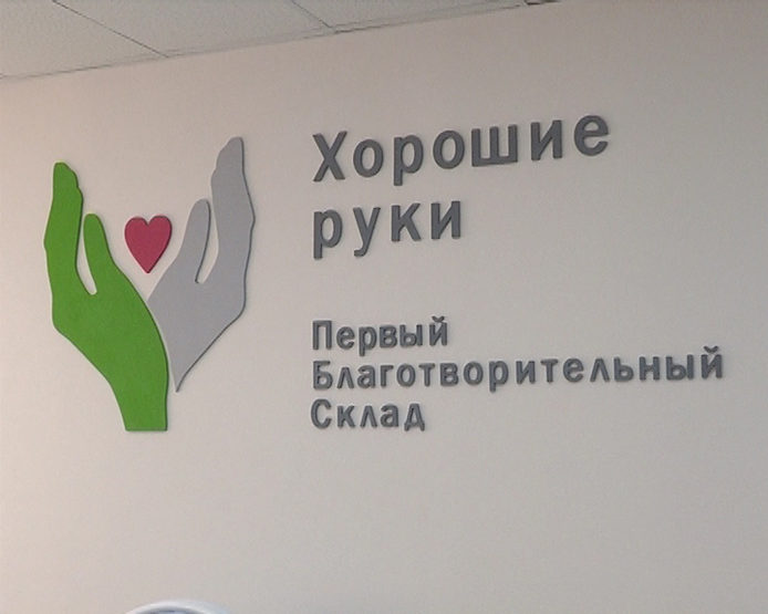 "The central warehouse ""Good Hands"" was opened in the Vakhitovsky district of Kazan"