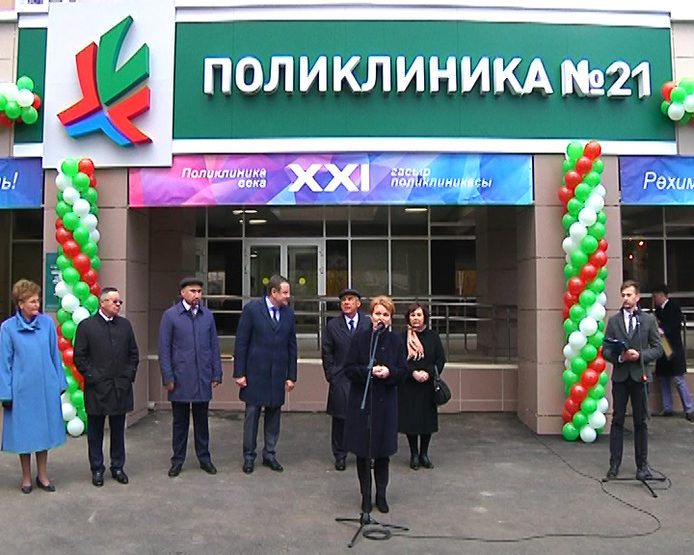 The new building of the polyclinic №21 was opened in Kazan, 10/20/2017