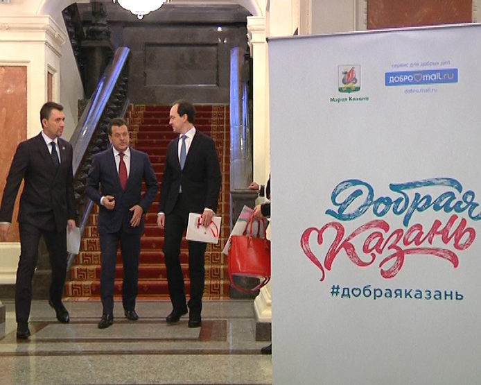 "The II Open forum ""Kind Kazan. Charity: the regions' experience"" started in the capital of the RT"