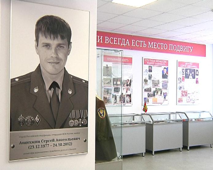 В школе №130 открылась экспозиция в честь Героя России Сергея Ашихмина