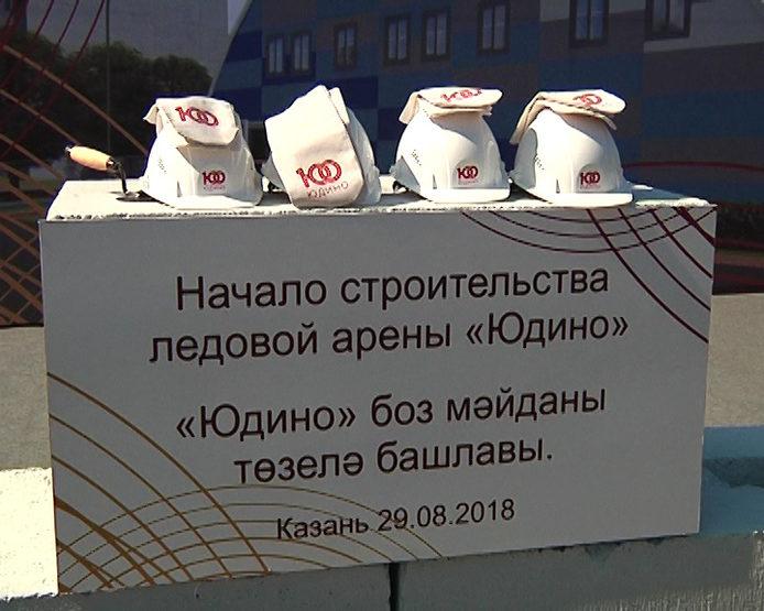 В Юдино заложили шайбу в основание ледовой арены