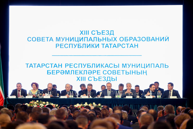 The XIII Congress of the Council of Municipalities of the Republic of Tatarstan, 12/18/2018