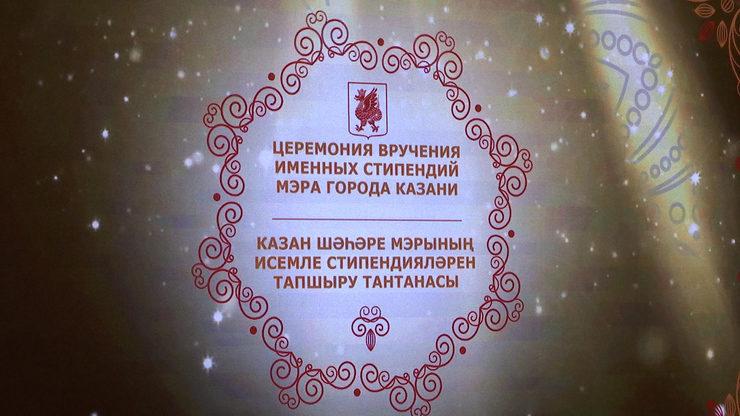 Вручение именных стипендий Мэра Казани по итогам 2018 года