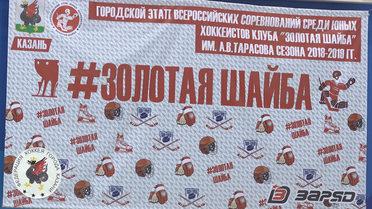 И.Метшин сыграл с юными хоккеистами в матче-открытии городского этапа «Золотой шайбы»