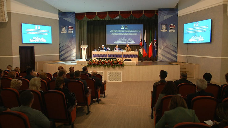 "The XXXII conference of the Kazan local branch of the all-Russian party ""United Russia"" was held in Kazan"
