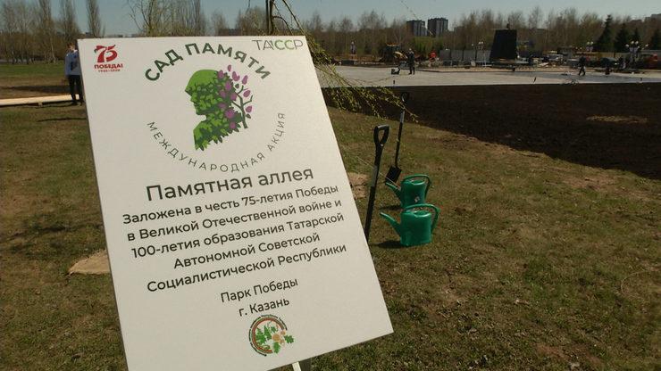 Ильсур Метшин присоединился к акции «Сад памяти» в парке Победы