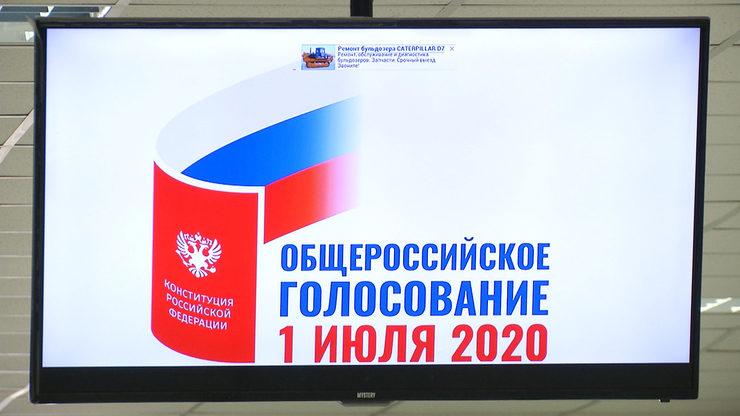 Ильсур Метшин принял участие в голосовании по поправкам в Конституцию РФ