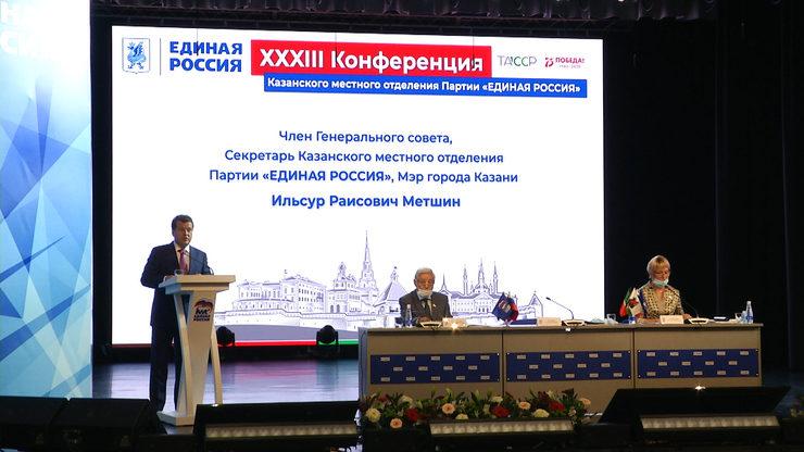 «Бердәм Россия» Казан бүлегенең XXXIII конференциясе