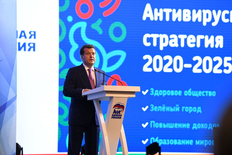 XXXIII conference of the Kazan local branch of the United Russia party