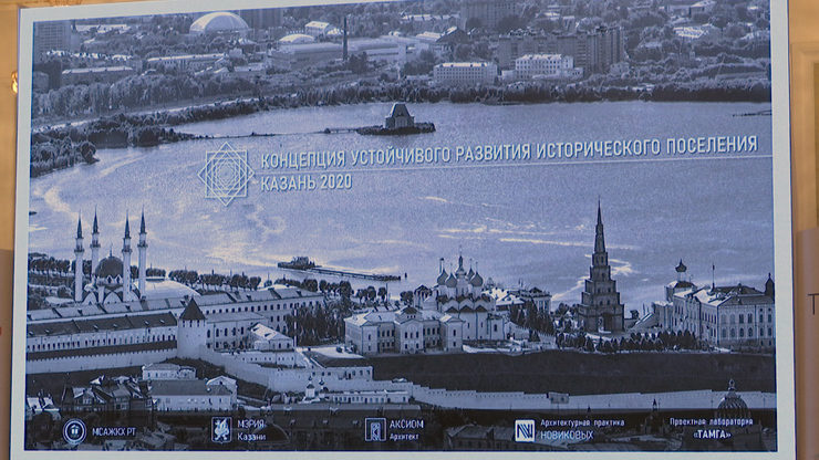 The presentation of the concept of sustainable development of the historical settlement of Kazan