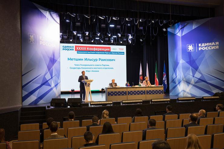 Ильсур Метшин большинством голосов делегатов конференции «Единой России» выдвинут на должность Главы муниципального образования Казани