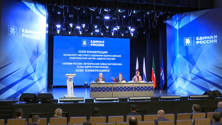 The XXXIII conference of the Kazan local branch of the United Russia party