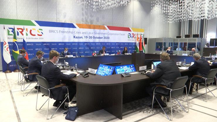 Форум породненных городов и муниципальных образований стран БРИКС, 20.10.2020