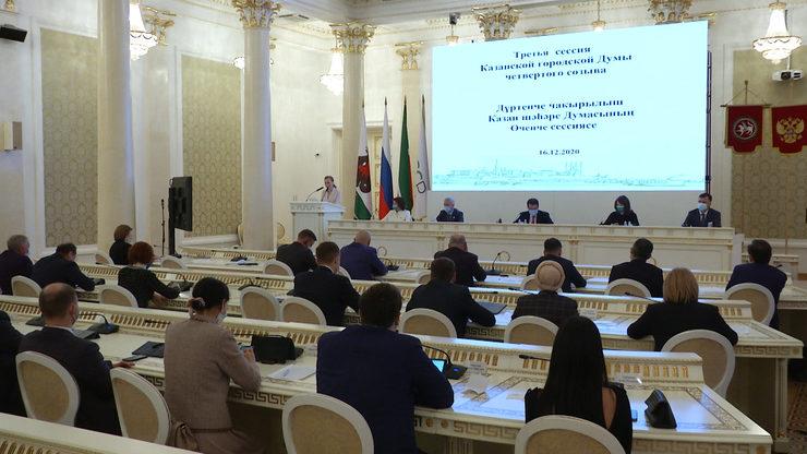 III session of the Kazan City Duma of the fourth convocation, 16.12.2020