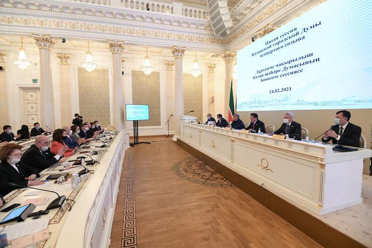 V отчетная сессия Казгордумы, 24.02.2021