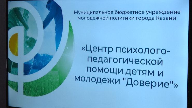 И.Метшин посетил Центр психолого-педагогической помощи детям и молодежи «Доверие»