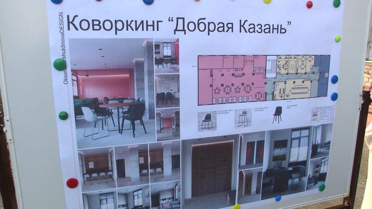 "I.Metshin visits the ""Good Kazan"" co-working"