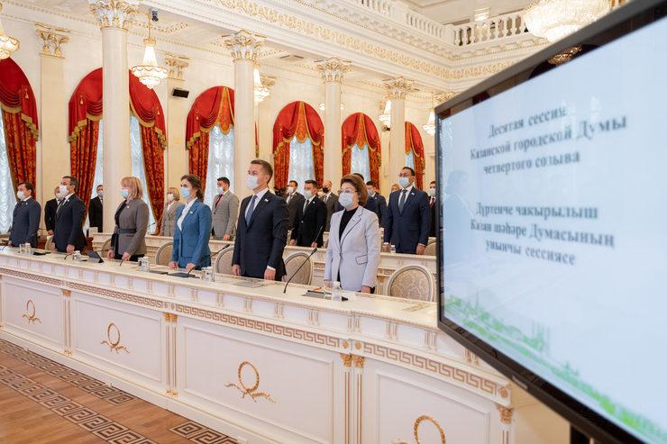 X сессия Казанской городской Думы, 28.10.2021